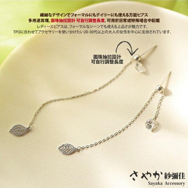 【Sayaka紗彌佳】舞動小清新鏤空樹葉鑲鑽造型垂墜耳環 -白金色