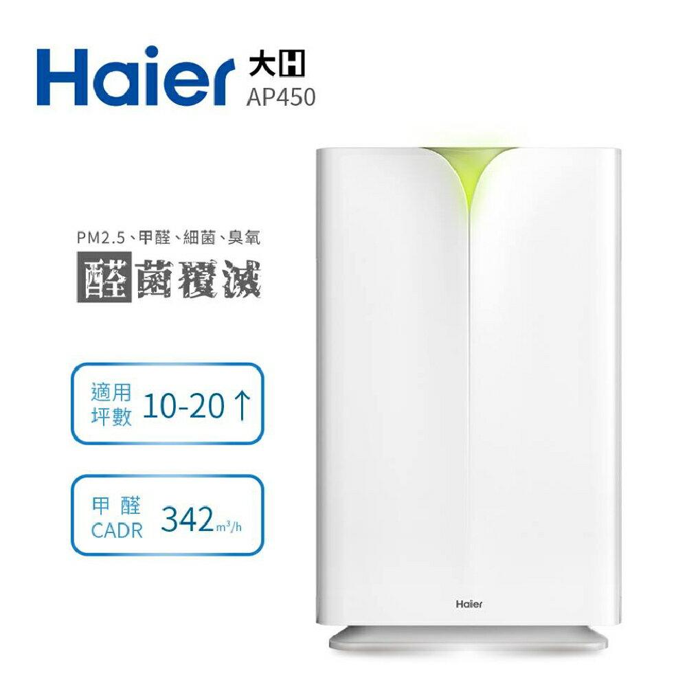【APP再折500+送醛效濾網+點數回饋11~23%】 Haier 海爾 醛效抗敏大H空氣清淨機 AP450 抗PM2.5  /  除甲醛 1