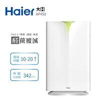 【  APP滿666折50點數回饋11~23%】 Haier 海爾 醛效抗敏大H空氣清淨機 AP450 抗PM2.5 / 除甲醛-尖頭曼商號-3C特惠商品