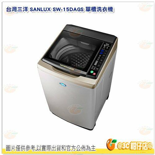 【滿1800元折180】 含運含基本安裝 含安裝 舊機回收 台灣三洋 SANLUX SW-15DAGS 單槽 變頻 洗衣機 大容量 15kg 不鏽鋼洗衣槽