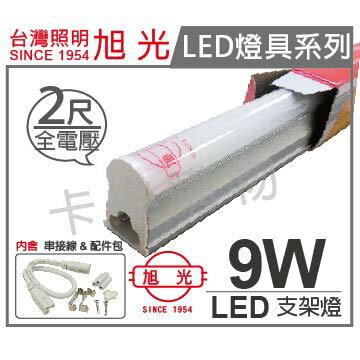 旭光 LED 9W 6500K 白光 全電壓 支架燈 層板燈  SI430038
