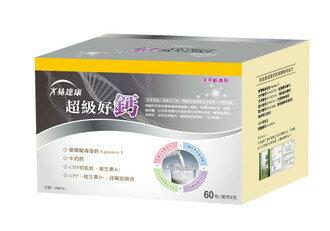 【三盒一組】【安琪兒】台灣【易達康】超級好鈣*一盒(60入) - 限時優惠好康折扣