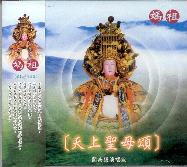 44005天上聖母頌閩南語演唱篇CD