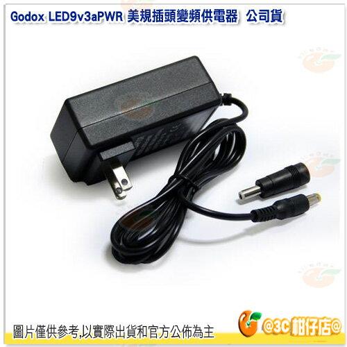 神牛 Godox LED9v3aPWR 美規插頭變頻供電器 公司貨 電源供電器 相容各品牌LED 美規