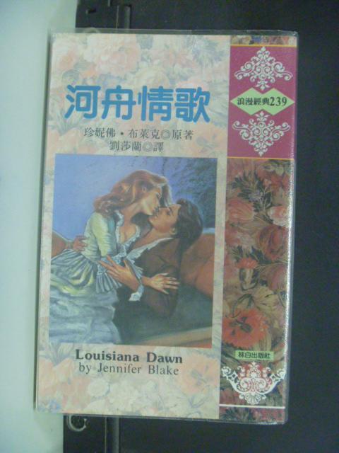 【書寶二手書T9/言情小說_HMD】河與情歌_珍妮佛布萊