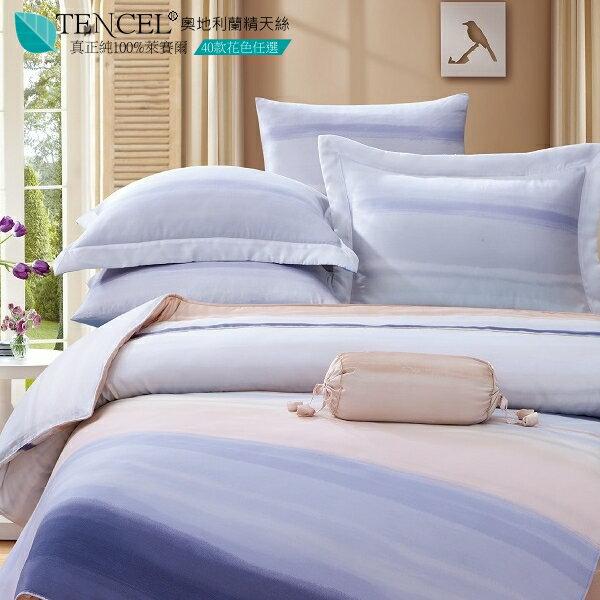LUST生活寢具【奧地利天絲-沐雲】100%天絲、雙人床包枕套舖棉被套組TENCEL萊賽爾纖維