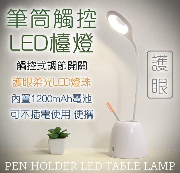 coni shop:【conishop】筆筒觸控式護眼LED檯燈內建鋰電池免插電觸控燈LED燈檯燈桌燈充電式檯燈夜燈收納