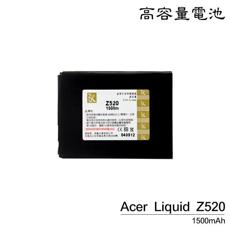 Acer Liquid Z520 高容量電池 防爆高容量電池