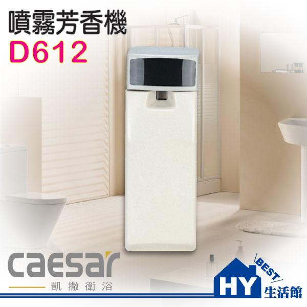 Caesar 凱撒衛浴 D612 自動噴霧芳香機 可定時 (不含飄香劑)《HY生活館》水電材料專賣店館》水電材料專賣店