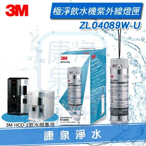 ◤免運費◢ 3M ZL04089W-U 極淨冰溫熱飲水機 ~ 紫外線燈匣 ★可消滅水中99%致病細菌 ★ 3M HCD-2桌上型飲水機適用