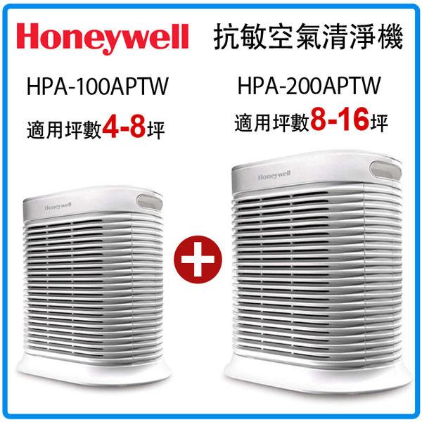 【預購】Honeywell 抗敏系列空氣清淨機HPA-100APTW+200APTW (預購)再各送2片活性碳濾網 - 限時優惠好康折扣