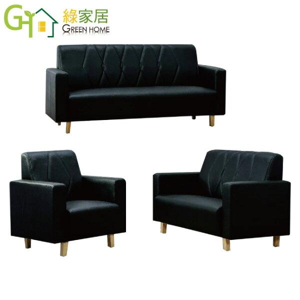 【綠家居】馬多利時尚黑透氣皮革沙發組合(1+2+3人座)
