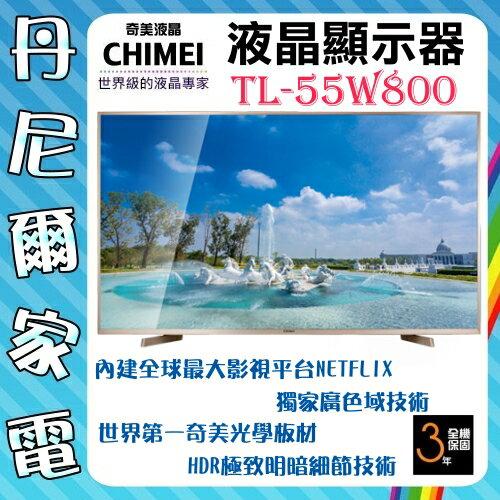 台灣精品*特價1台【CHIMEI奇美】55吋4KUHD LED液晶電視《TL-55W800》全機三年保固