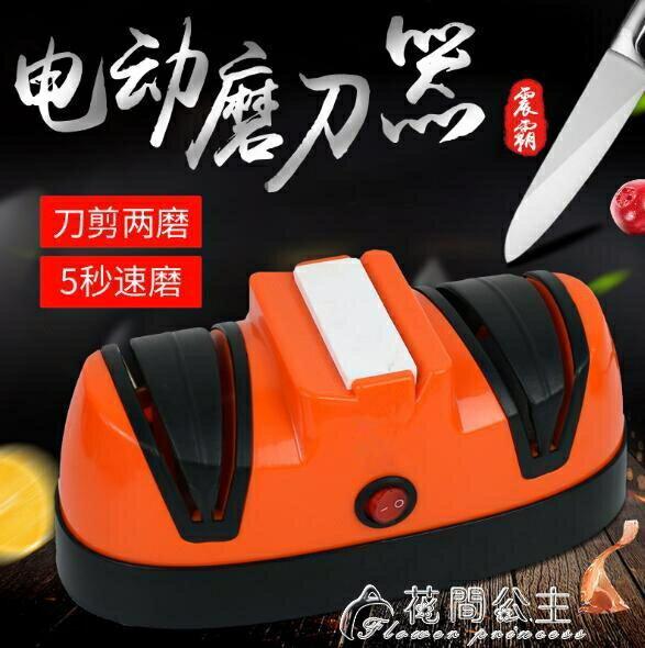 磨刀神器-多功能電動磨刀器家用廚房全自動磨刀機小型臺式磨菜剪刀工具神器 220V 聖誕節禮物