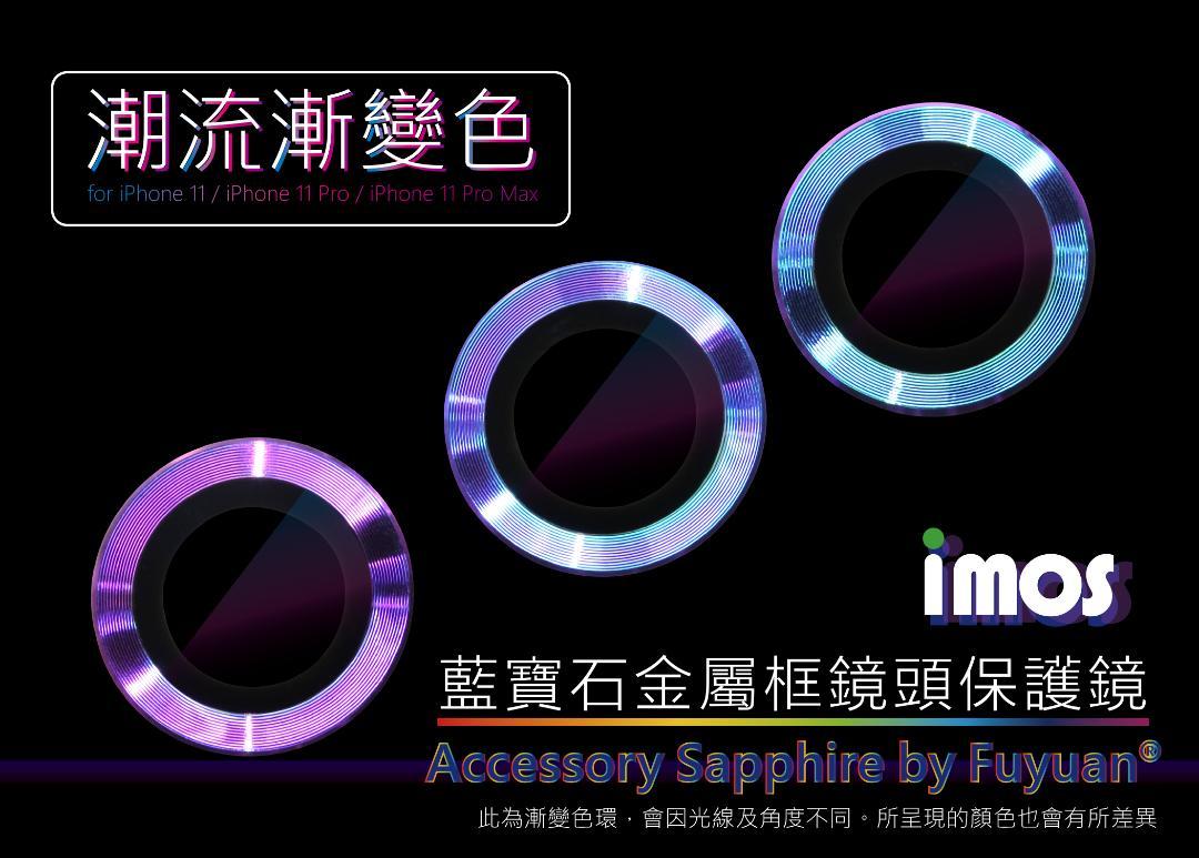 """""""扛壩子"""" imos官方授權總經銷 免運 imos iPhone 11 11 Pro 11 Pro Max 漸變色 藍寶石鏡頭保護貼 3鏡頭 2鏡頭"""