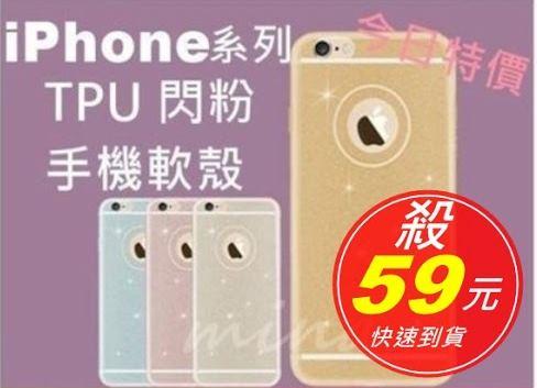 (mina百貨) 粉閃 閃亮 軟殼 TPU 全覆蓋保護殼 手機保護套 手機殼 保護框 背殼 iPhone 6s 6 C0016