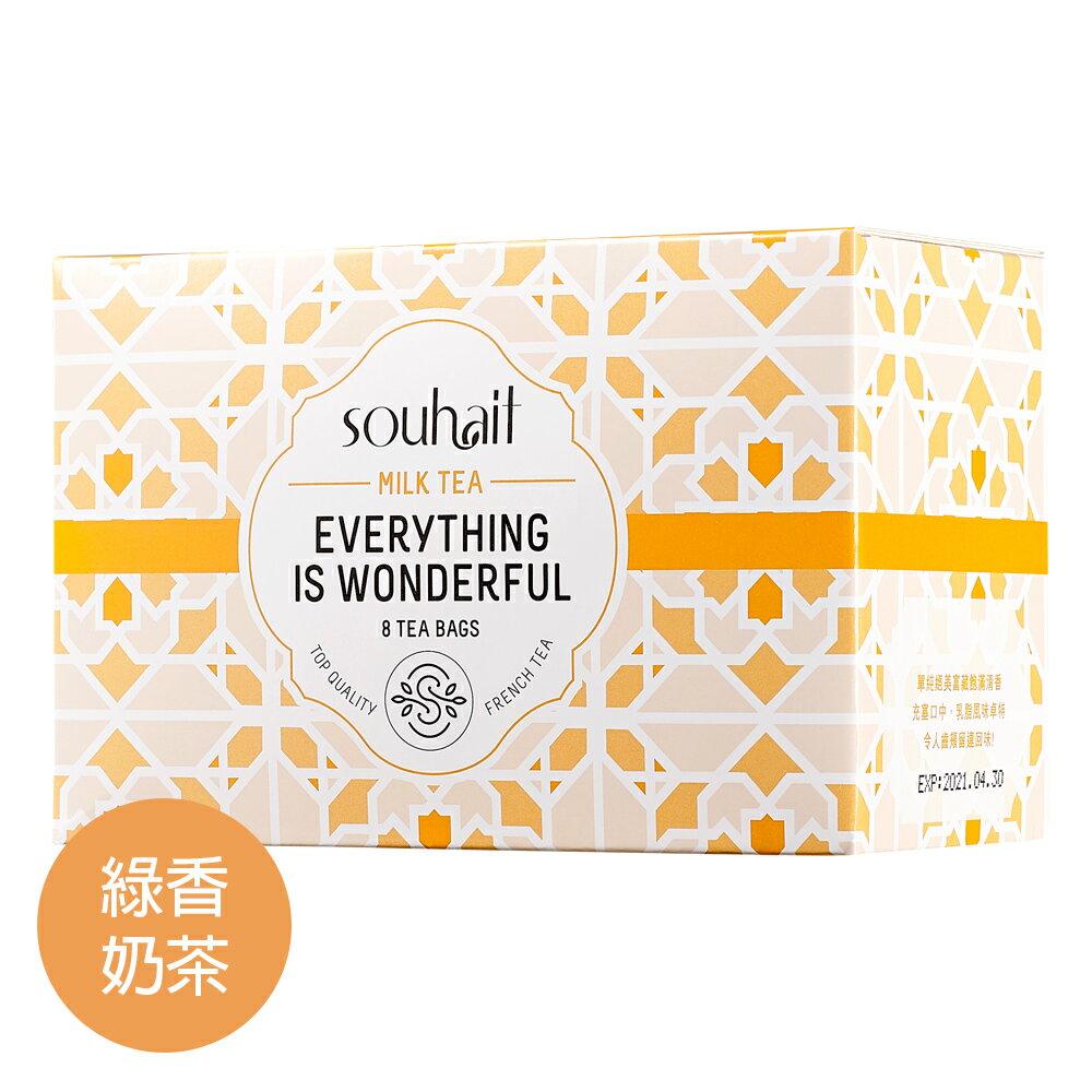 【100%天然】濃郁醇香法式綠香奶茶 抹茶拿鐵 - Everything is Wonderful一切美好 25g x 8包【使用純奶粉】 1