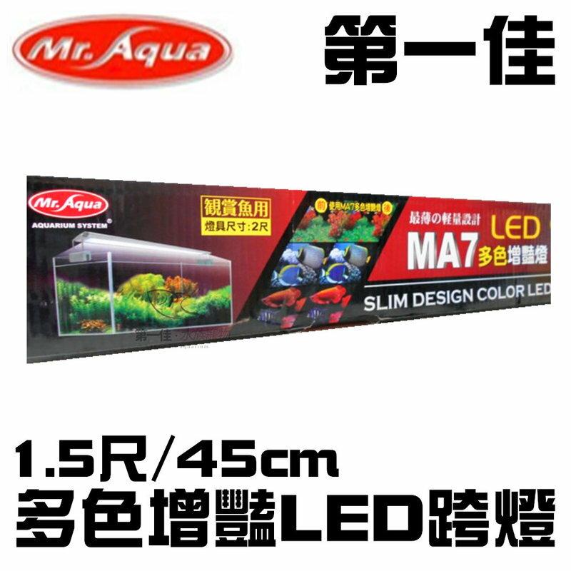第一佳 水族寵物  Mr.Aqua水族先生 MA7 多色增豔 LED跨燈 1.5尺  4