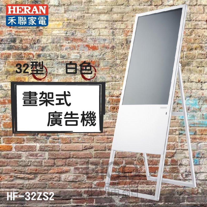 高畫質➤【禾聯】32型畫架式商用顯示器 HF-32ZS2(白) 廣告機 廣告立牌 電子看板 賣場百貨社區 32吋屏幕