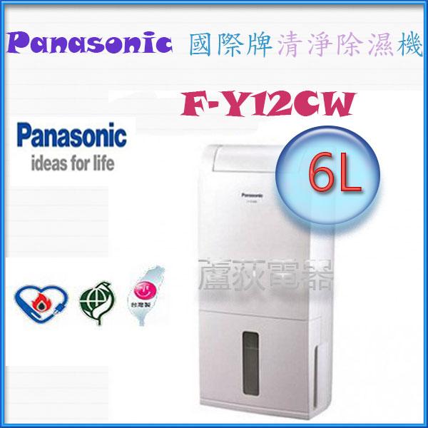 【國際~蘆荻電器】全新6L【Panasonic靜除濕機】F-Y12CW另售F-Y105SW.F-Y12BMW. F-Y16CW.F-Y22BW.F-YZJ90W