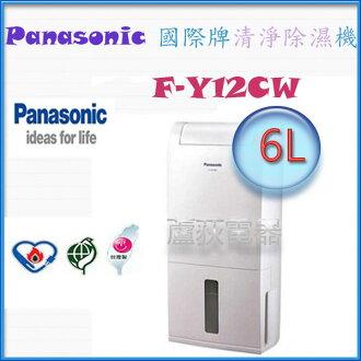 現貨【國際~蘆荻電器】全新6L【Panasonic靜除濕機】F-Y12CW另售F-Y105SW.F-Y12BMW. F-Y16CW.F-Y22BW.F-YZJ90W