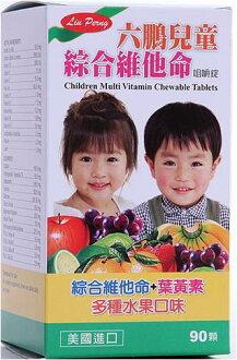 ★衛立兒生活館★六鵬 兒童綜合維他命咀嚼錠90粒