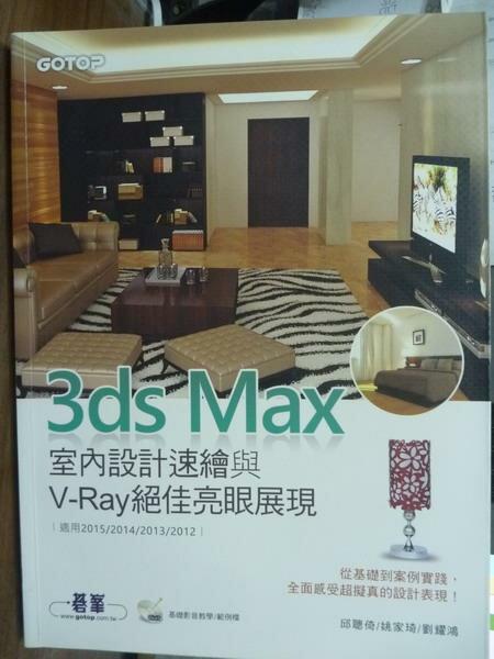 【書寶二手書T9/電腦_QFC】3ds Max室內設計速繪與V-Ray絕佳亮眼展現_邱聰倚
