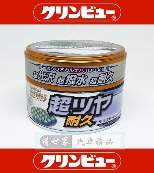 權世界@汽車用品 日本TAIHOKOHZAI 超光澤超撥水離子鍍膜 美容高級棕梠臘 250g (淺色車用) 16379