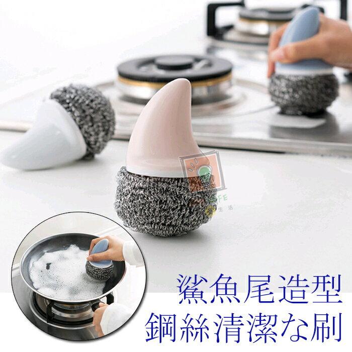 ORG《SD1022》創意鯊魚尾造型~ 鋼絲刷 鍋刷 洗鍋刷 清潔刷 流理台 鍋子 水槽 清潔 菜瓜布 球刷 廚房用品