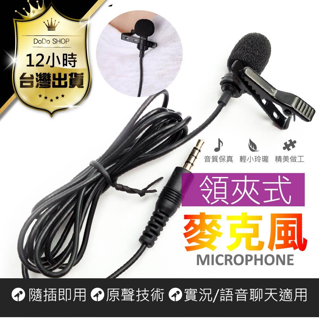 領夾式-增強收音麥克風 3.5mm孔徑 [手機隨插可使用] 錄音 電腦麥克風PC AUX 收音麥克風【DD065】