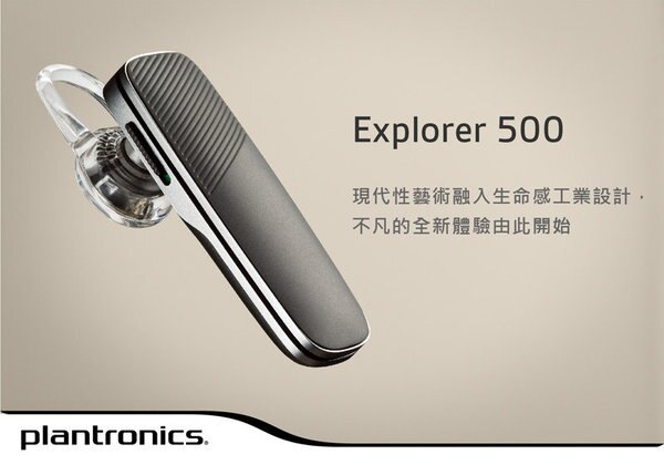 PlantronicsExplorer500立體聲藍牙耳機雙色