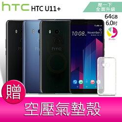 12期0利率  HTC U11+ /U11 Plus (64GB) 6吋 防水旗艦機 【贈氣墊空壓殼*1】▲最高點數回饋10倍送▲