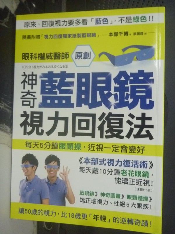 【書寶二手書T2/養生_JCD】神奇藍眼鏡視力回復法_本部千博_附藍眼鏡