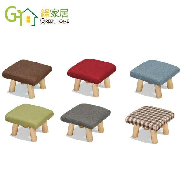 【綠家居】亞約亮彩亞麻布沙發小椅凳(六色可選)