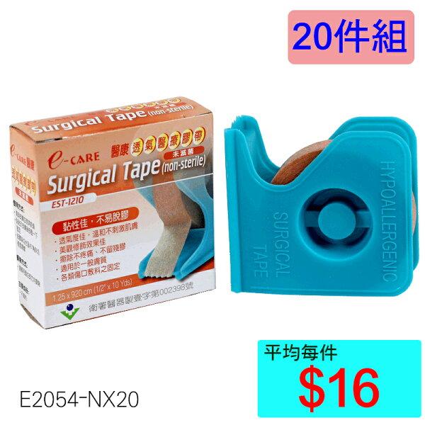 【醫康生活家】E-CARE醫康醫療通氣膠帶(膚色)有台0.5吋(單入盒)►►20件組
