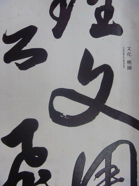 ~書寶 書T2/旅遊_PAC~文化桃園_民103_ 1000