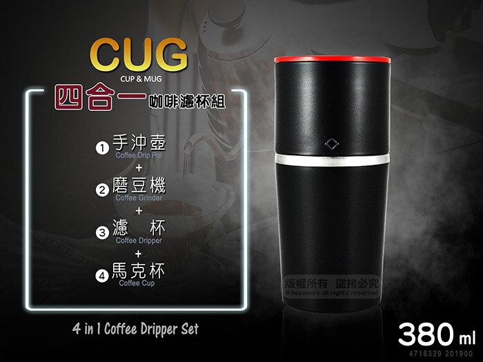 快樂屋♪《贈3禮》CUG 四合一咖啡濾杯組 380ml 20 1900 旅行攜帶式 手沖壺+磨豆機+濾杯+咖啡杯