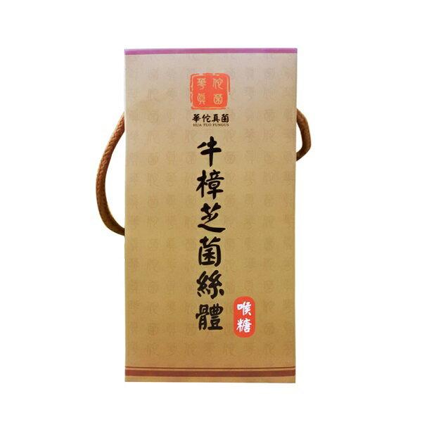 【華佗真菌】牛樟芝菌絲體-喉糖30顆