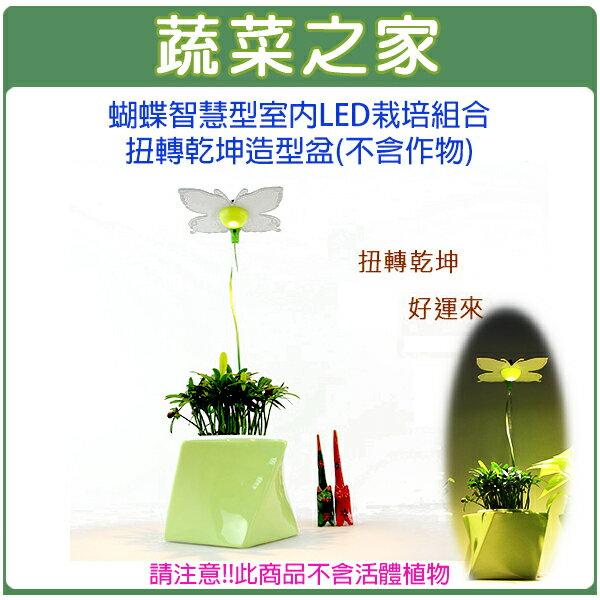 蔬菜之家:【蔬菜之家004-J04】蝴蝶智慧型室內節能LED栽培組合-扭轉乾坤造型盆(不含作物)