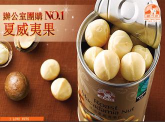 【糖坊】烘焙夏威夷果 - 竹鹽風味(128g/罐)
