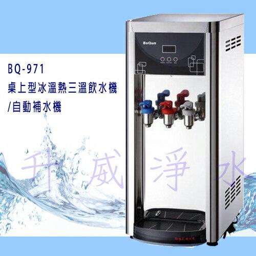 [升威淨水] BQ-971桌上型冰溫熱三溫飲水機/自動補水機【溫水/冰水皆經煮沸後冷卻】(3期0利率) (全省免費安裝)
