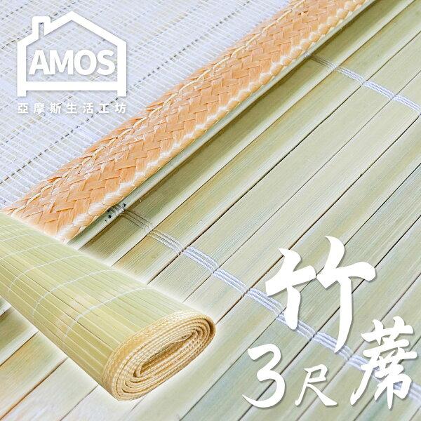 Amos 亞摩斯生活工坊:竹蓆床墊地墊涼蓆【PAA001】夏風竹蓆涼墊3尺Amos台灣製