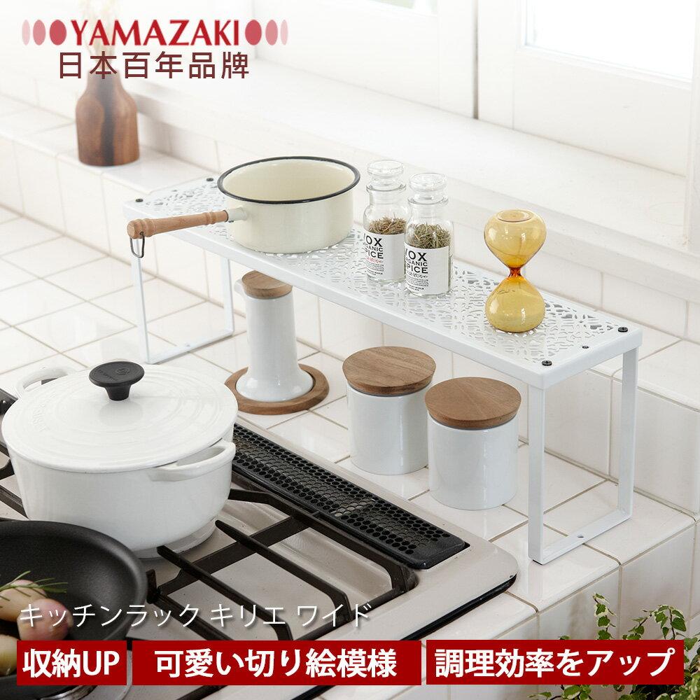 【YAMAZAKI】Kirie典雅雕花單層架-白/粉★收納架/置物架/居家收納 2