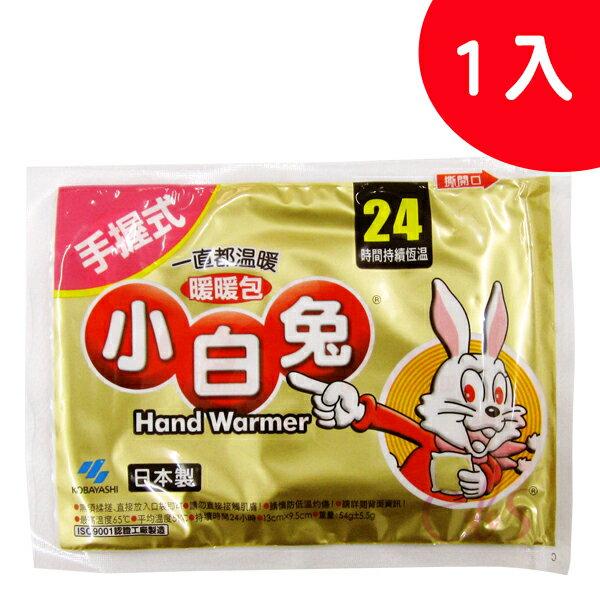 小白兔暖暖包 24小時 1入  ☆艾莉莎ELS☆《APP領券9折→代碼08CP2000B》