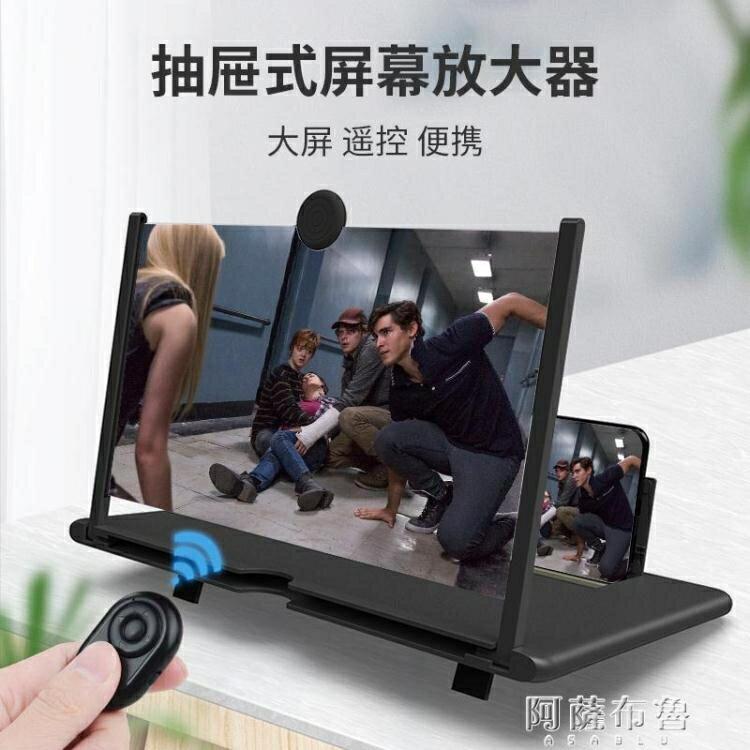 手機放大器 手機屏幕放大器大屏藍光超清投影12寸10支架桌面追劇3d護眼放大鏡