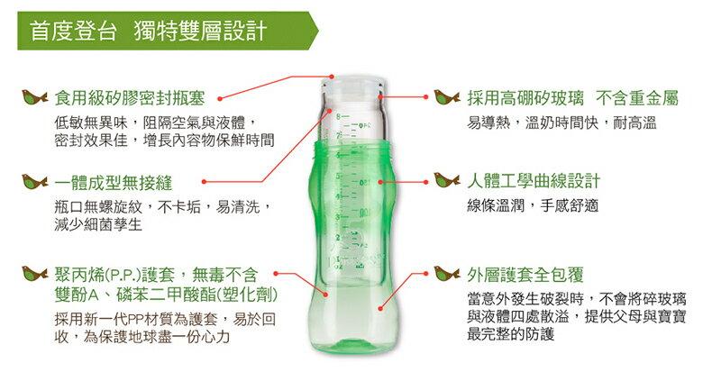 5phases菲斯 - 成長5階段環保雙層奶瓶 寶貝體驗組 4