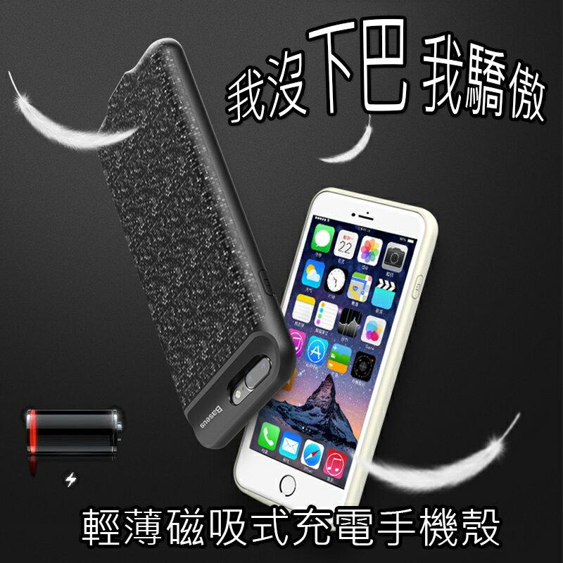BS.輕薄款無下巴Apple iPhone 7 Plus i7 i6s 行動電源背蓋 充電背蓋 可搭配磁吸式支架使用