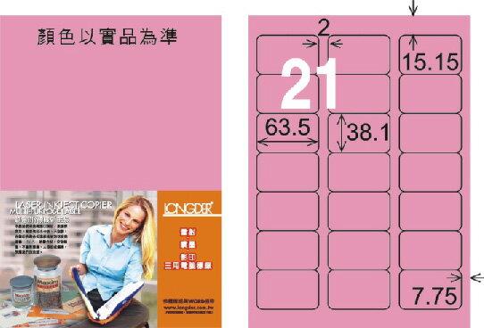 【龍德】LD-817雷射、噴墨、影印三用電腦標籤38.1x63.5mm20大張包(5色)