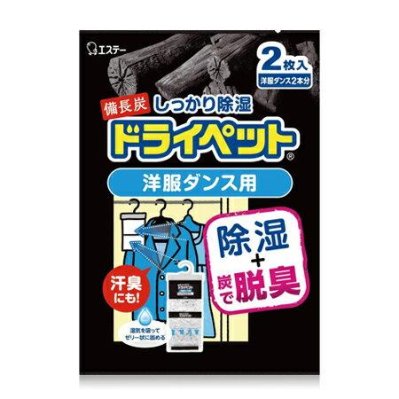 日本 雞仔牌 Drypet備長炭衣櫃除濕劑 51g x 2入 吊掛式 衣物 乾燥 愛詩庭【N201881】