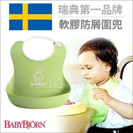 ✿蟲寶寶✿ 【瑞典 BABYBJORN】 開心吃飯必備小幫手 軟膠防碎屑圍兜 - 翠綠